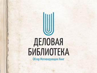 Логотип Деловая библиотека