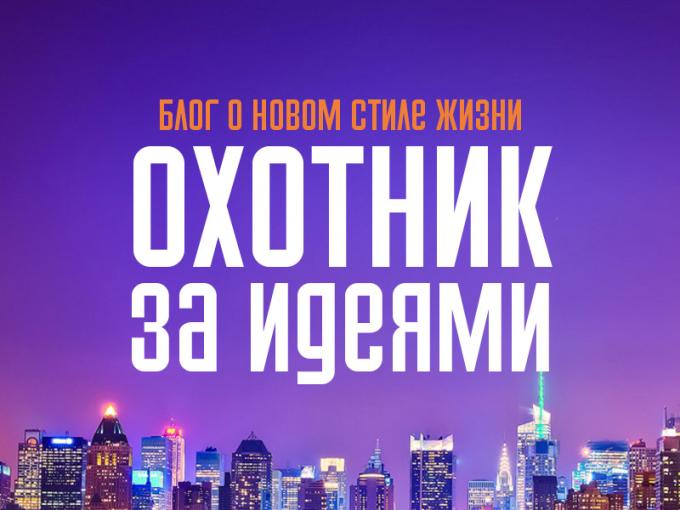 Логотип медиапроекта «Охотник за идеями»