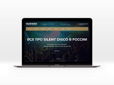 Сайт Silent Disco