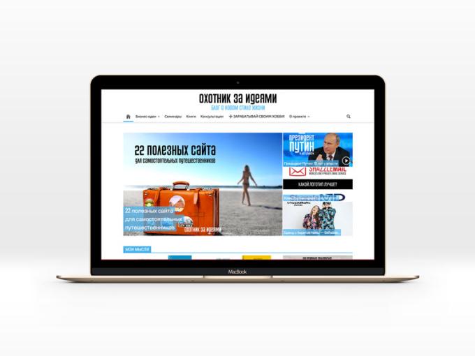 Сайт медиапроекта Охотник за идеями