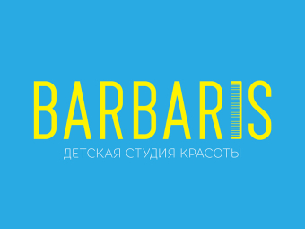 Детская парикмахерская BARBARIS