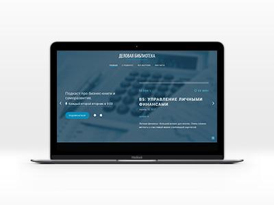 Сайт подкаста про бизнес